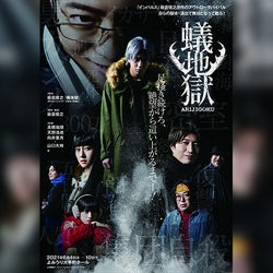 板倉俊之原作・脚本・演出の舞台『蟻地獄』、プロモーションビデオが公開