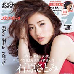 「週刊プレイボーイ」37号 表紙:石原さとみ(提供画像)