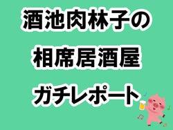 コラム連載【酒池肉林子の相席居酒屋ガチレポート】過去記事まとめ!