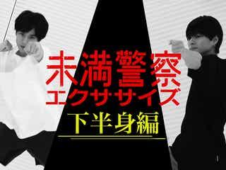中島健人&平野紫耀「未満警察」エクササイズ動画第2弾公開