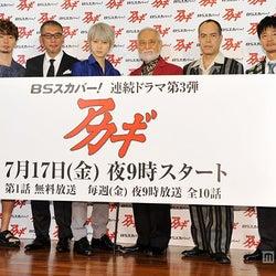 (左から)SHOCK EYE、福本伸行氏、本郷奏多、津川雅彦、田中要次、神保悟志