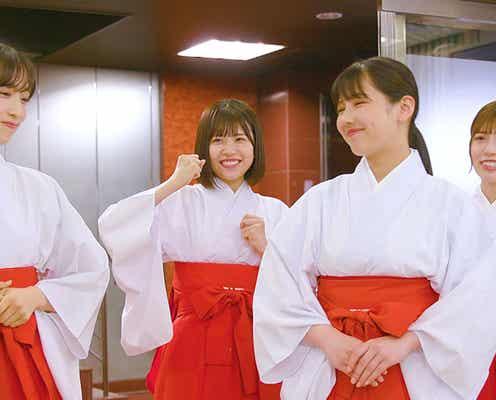 日向坂46渡邉美穂・松田好花・東村芽依、AKB48小栗有以と巫女姿で謎解き