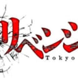 きゃにめにてTVアニメ「東京リベンジャーズ」限定アパレルグッズが販売開始!