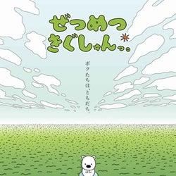 「ぜつめつきぐしゅんっ。」ニコニコ動画で12月16日配信決定!追加キャストも発表