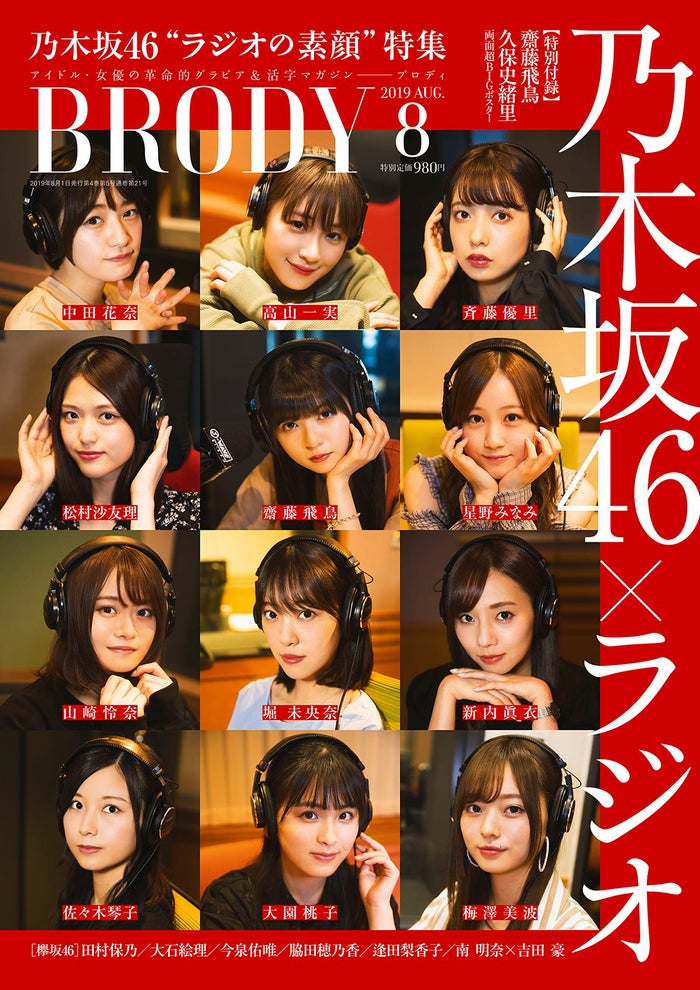 『BRODY』8月号(6月22日発売、白夜行)表紙:乃木坂46