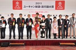 「2011新語・流行語大賞」発表