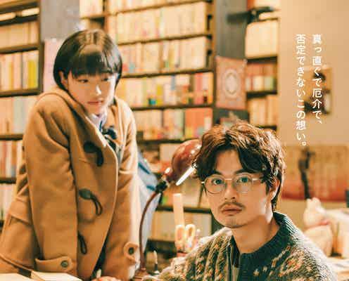 瀬戸康史、映画L/R15「愛なのに」主演決定 ヒゲ姿のビジュアル解禁