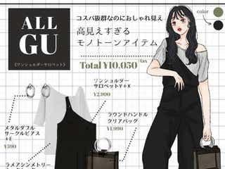 【GU】肩チラ見せが女っぽ!高見え「黒」アイテムで周りと差がつくモノトーンコーデ