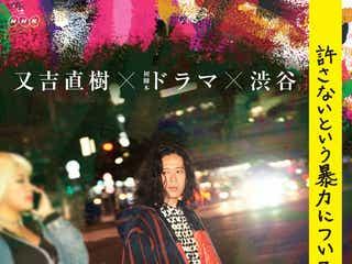 ピース又吉直樹脚本・森川葵&森岡龍「許さないという暴力について考えろ」追加キャスト発表