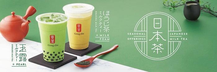 「玉露 ミルクティー」「ほうじ茶 ミルクティー」/画像提供:ゴンチャ ジャパン