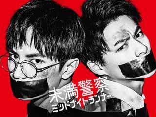中島健人&平野紫耀W主演ドラマ「未満警察 ミッドナイトランナー」第1話あらすじ
