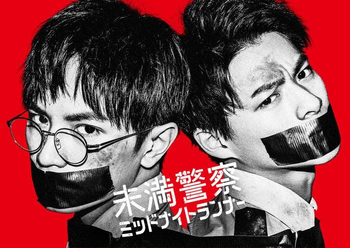 中島健人、平野紫耀「未満警察 ミッドナイトランナー」ビジュアル(C)日本テレビ