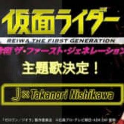『劇場版仮面ライダー』主題歌、「ゼロワン」TVシリーズも担当するJ×Takanori Nishikawaの楽曲に
