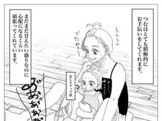「順番ばん!」お姉ちゃんの健気さに心が震える…!芸子の育児エピソード