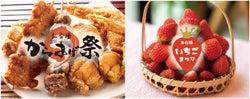 平成最後のGW「お台場 からあげ祭」&「お台場 いちごまつり」同時開催