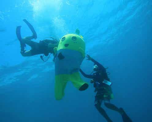 ふなっしー、初ダイビングで「怖かったなっしー」