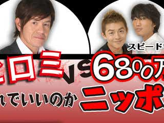 "「LINE恋愛」「ネット炎上」…本当に""これでいいの?""ヒロミ&スピードワゴン、日本の疑問を6800万人と激論!"