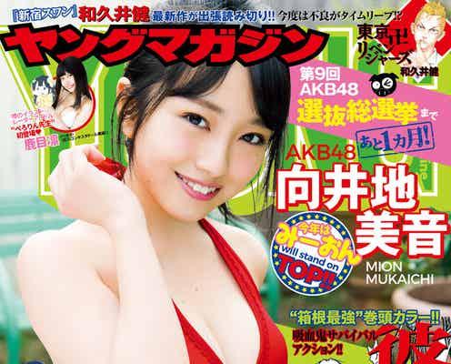 AKB48向井地美音、純白の美貌あらわ キュート&SEXYな魅了凝縮