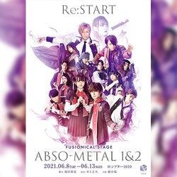 銀岩塩「ABSO-METAL Re:START1&2」のメインビジュアル解禁