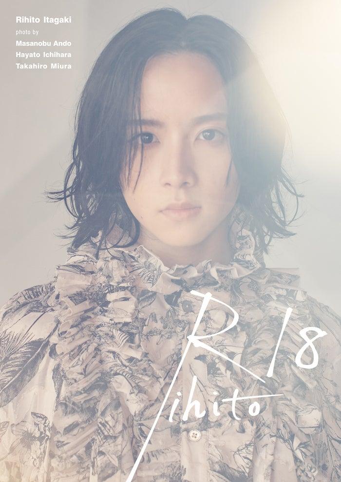板垣李光人「Rihito 18」通常版表紙/安藤政信撮影(C)SDP