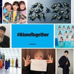 上白石萌歌「心をポッと灯してくれるような曲を…」著名人100名超が「#AloneTogether Playlist」に参加