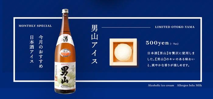 北海道旭川の地酒『男山』とのコラボレーションSAKEICE(提供画像)