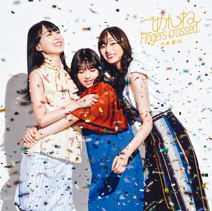 乃木坂46 27thシングル「ごめんねFingers crossed」初回仕様限定盤Type-B(提供画像)