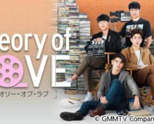 感涙必至のラブストーリー「Theory of Love」が10月1日から見放題最速配信スタート。 第1話の地上波放送も決定!