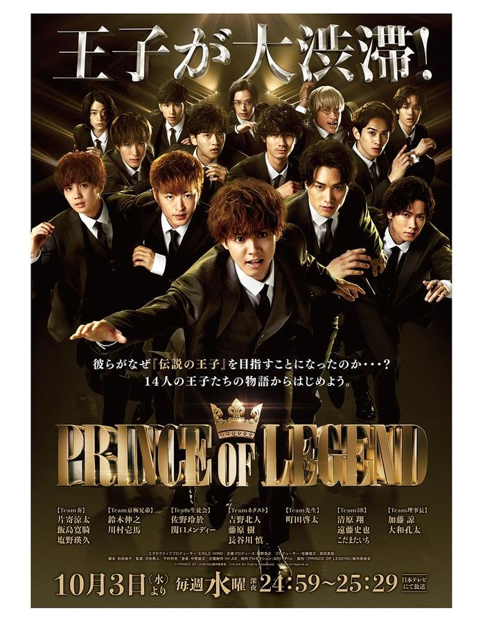 ドラマ「PRINCE OF LEGEND」ビジュアル(C)「PRINCE OF LEGEND」製作委員会