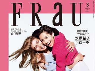 ローラ&水原希子、2ショットで雑誌初表紙 夢の共演実現
