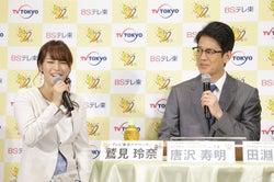 鷲見玲奈アナウンサー、唐沢寿明(C)テレビ東京