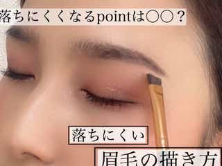 ちょっとの工夫で圧倒的に落ちない美人眉の作り方