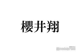 嵐・櫻井翔、大学時代に告白されたエピソード明かす「これがキャンパスライフか」