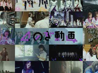 乃木坂46、初映像化ライブ・舞台映像など公開「のぎ動画」収益の一部を寄付<久保史緒里コメント>