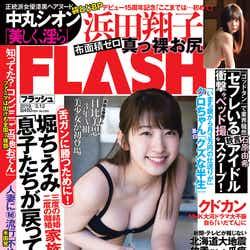 『FLASH』2月26日発売号表紙(C)光文社/週刊FLASH