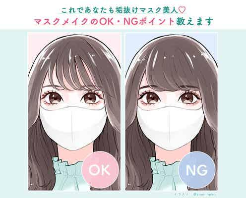 これであなたもマスク美人♡やってたら今すぐやめて!マスクメイクのNGポイント