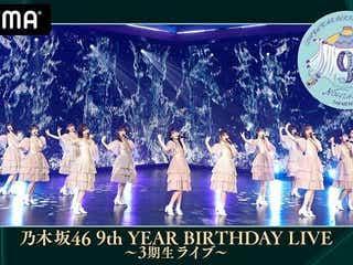 乃木坂46、デビュー記念期別ライブ「9th YEAR BIRTHDAY LIVE~3期生&4期生ライブ~」生配信決定 事前特番の独占放送も