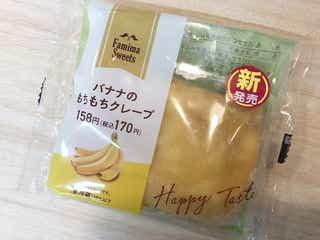 【ファミマスイーツ】バナナのもちもちクレープが王道おいしい!