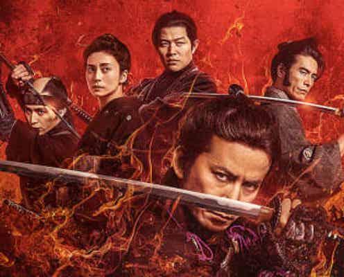 【映画コラム】新機軸の新選組映画『燃えよ剣』