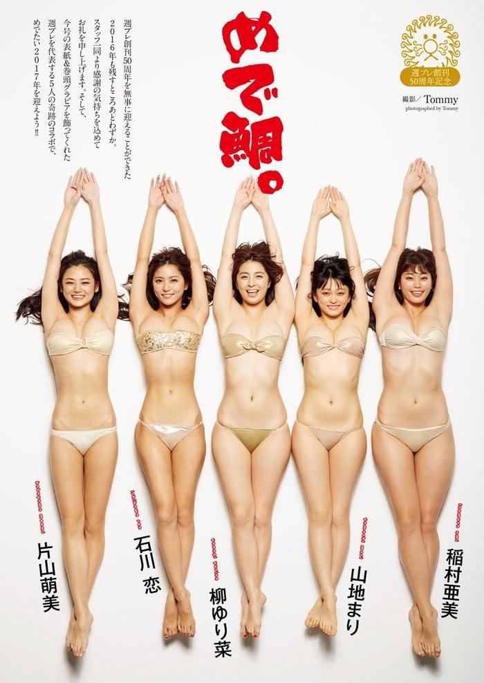 (左から)片山萌美、石川恋、柳ゆり菜、山地まり、稲村亜美(C)Tommy/週刊プレイボーイ