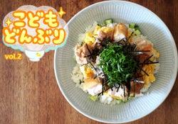 子ども好みの甘辛味で食が進む! パパッと完成「鶏照ちらし丼」【1品で大満足! こどもどんぶり】