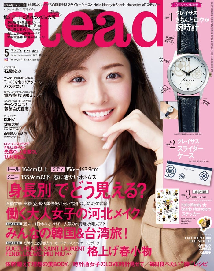 「steady.」5月号(2019年4月5日発売)表紙:石原さとみ(C)宝島社/steady.
