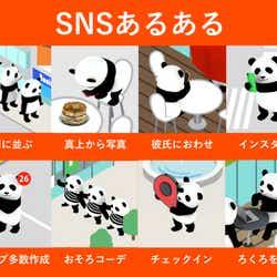 """モデルプレス - 「いいね!」がもらえる""""SNSあるある""""8選 可愛いパンダの再現がリアルと話題"""