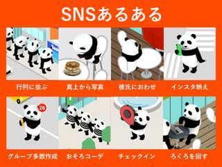 """「いいね!」がもらえる""""SNSあるある""""8選 可愛いパンダの再現がリアルと話題"""