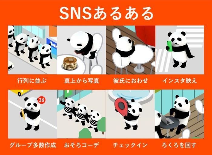 """「いいね!」がもらえる""""SNSあるある""""8選 可愛いパンダの再現がリアルと話題(提供画像)"""
