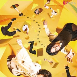 エン*ゲキ#05「-4D-imetor」メインビジュアル (提供写真)