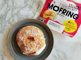 """""""あんバター党""""に! ローソンの新作ドーナツ「モフリン」、求肥がたまらん。"""