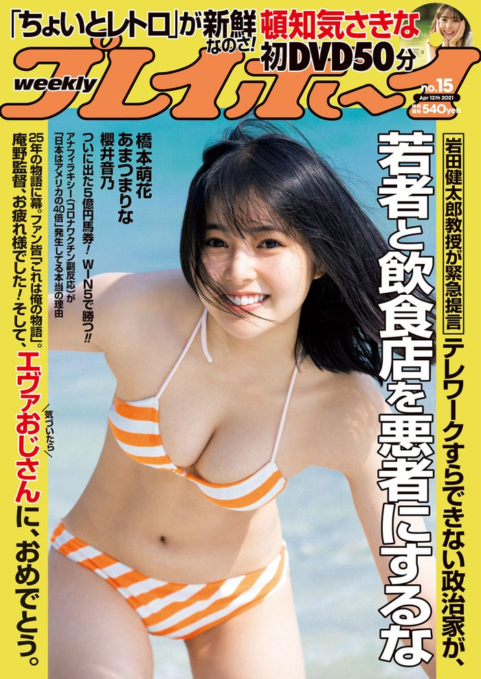 「週刊プレイボーイ」15号/表紙:頓知気さきな(C)細居幸次郎/週刊プレイボーイ