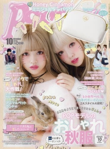 「Popteen」10月号(角川春樹事務所、2016年9月1日発売)表紙:徳本夏恵、藤田ニコル