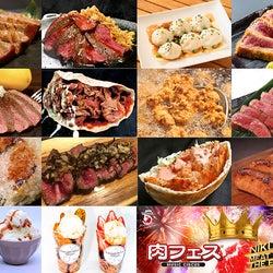 肉フェス大阪、最大25,000発の花火とガッツリ肉を堪能する国内唯一のフードフェス